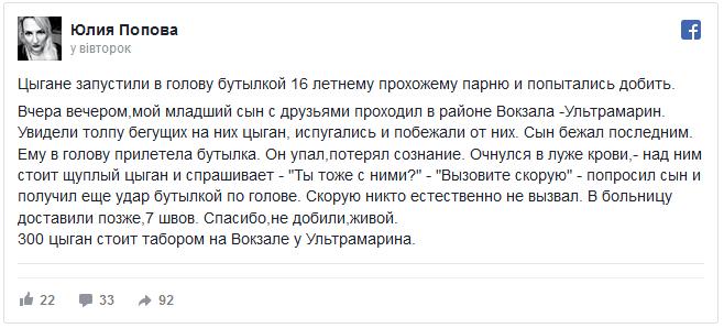 """Сотні ромів знову """"окупували"""" Київ: влаштовують сутички та розкидають гори сміття"""
