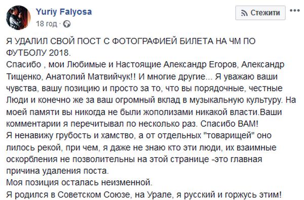 Украинский продюсер Юрий Фалеса едет на ЧМ-2018