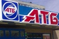 «АТБ» заборгувала 5 млн постачальнику українського вина