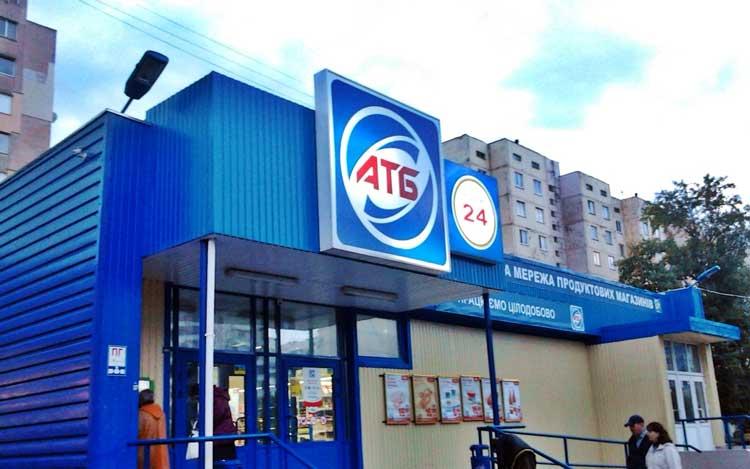 Скандали навколо «АТБ-Маркету» набирають обертів, власникам загрожує тюремний термін