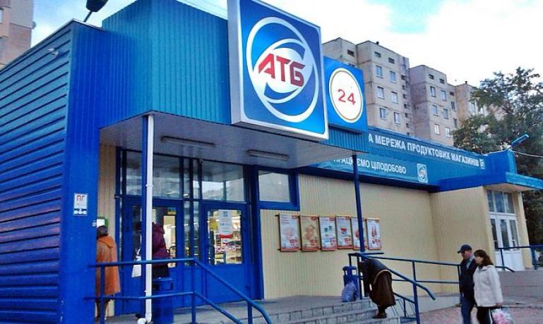 «Це справжнє пекло та треш»: відгуки співробітників мережі магазинів «АТБ»