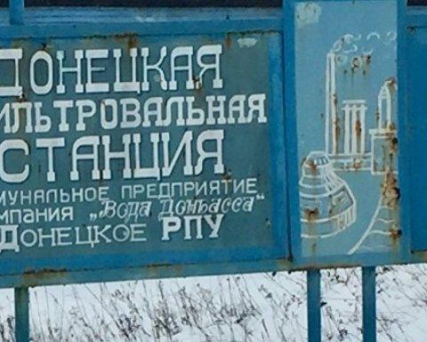 Бойовики вирішили долю Донецької фільтрувальної станції