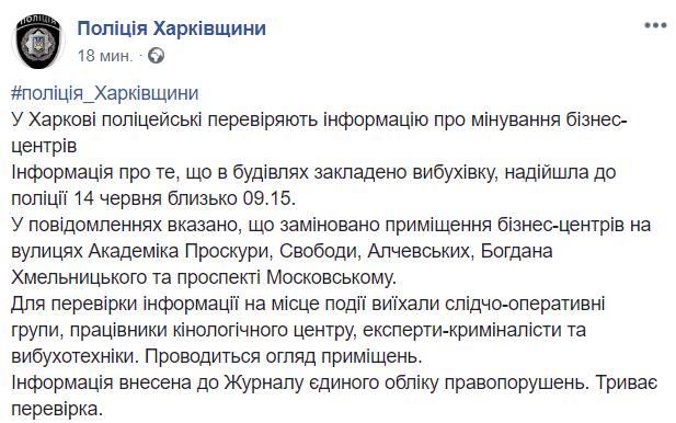 У центрі Києва відбувається масова евакуація, повно поліції: що відбувається