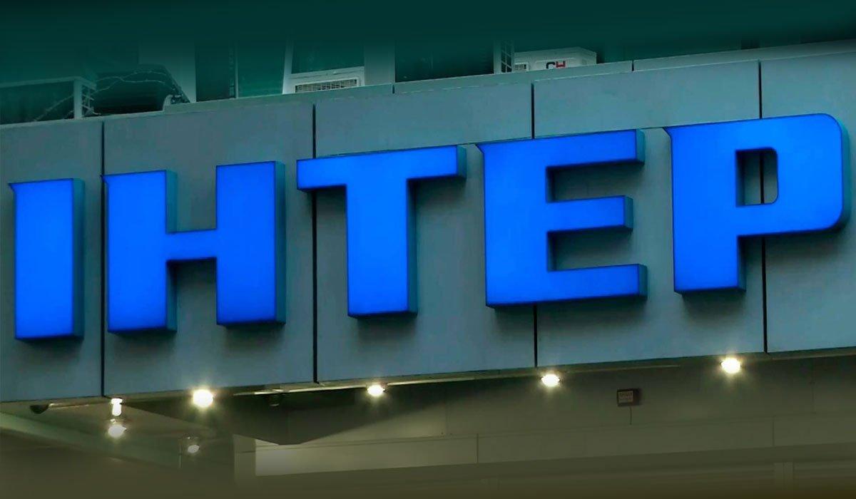 Телеканал «Интер» оштрафовали за разжигание межнациональной вражды