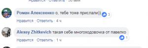 """""""УНН"""" устроили массированную заказную кампанию против Павелко"""