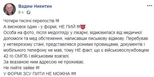 Копы бросили украинского воина умирать на обочине дороги