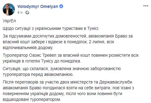 Вісімсот українців застрягли в Тунісі: туроператор повідомив, коли їх повернуть додому