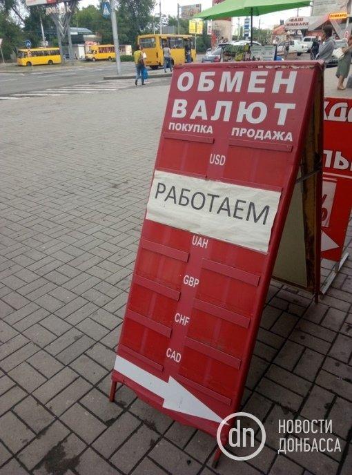 В оккупированном Донецке запретили вывешивать курс валют