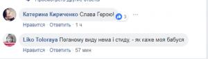 """""""Дивіться футбол с*ки"""": журналіст розкритикував """"втомлених"""" українців"""