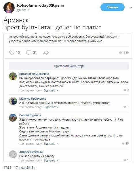 Жителей оккупированного Крыма пугают маньяком, отвлекая от проблем с зарплатами