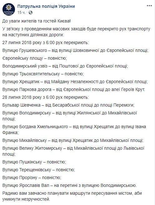 Киев замер в затяжных пробках из-за подготовки к крестному ходу