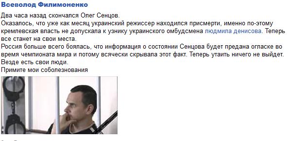Журналист сообщил о смерти Олега Сенцова