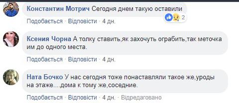 В Киеве активизировались грабители, которые оставляют «красные метки»