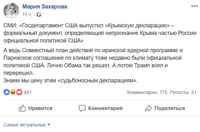 """Як світ відреагував на прийняття декларації щодо анексії Криму: у РФ """"істерика"""""""