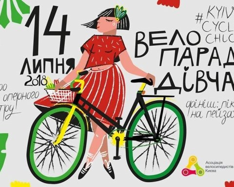 Центром Києва проїдуться жінки на велосипедах