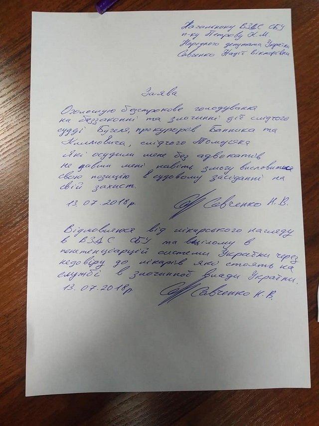 Суд продлил арест Савченко до сентября