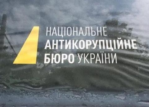 """НАБУ збирається оскаржити закриття """"справи рюкзаків"""""""