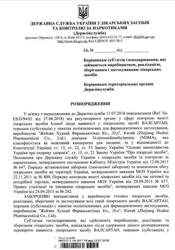 В Україні заборонили важливий препарат від високого тиску