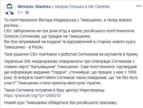 Тимошенко осталась без российских политтехнологий
