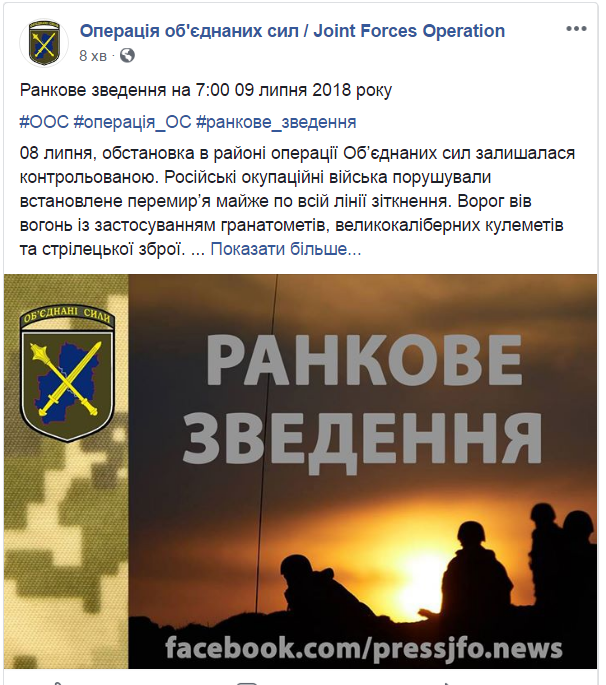 Война на Донбассе: оккупанты били из гранатометов, есть раненый