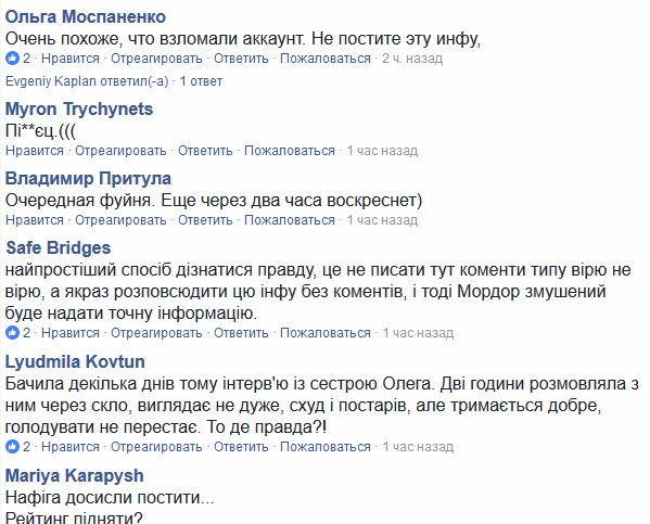 Журналіст повідомив про смерть Олега Сенцова