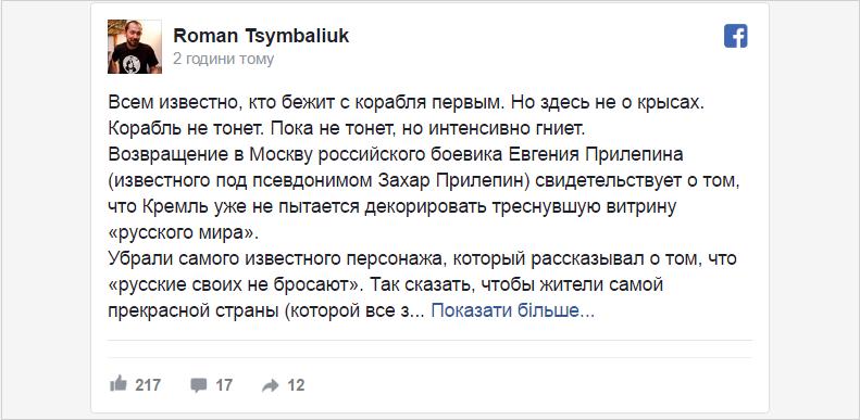 """""""ЛДНР"""" напророкували швидкий кінець через від'їзд пропагандиста Прилєпіна"""