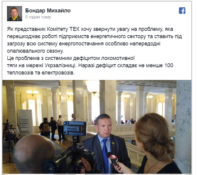 У Раді зробили заяву щодо зриву опалювального сезону в Україні
