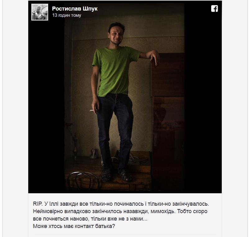 Помер молодий український кінорежисер і журналіст