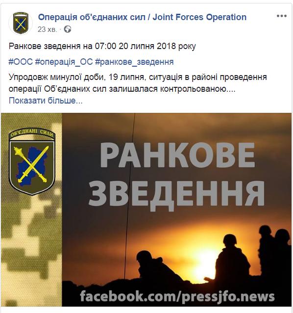 ООС: украинские воины уничтожили 3-х  боевиков иодного ранили