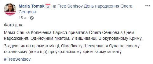 Мать политзаключенного Кольченко поздравила Сенцова с днем рождения