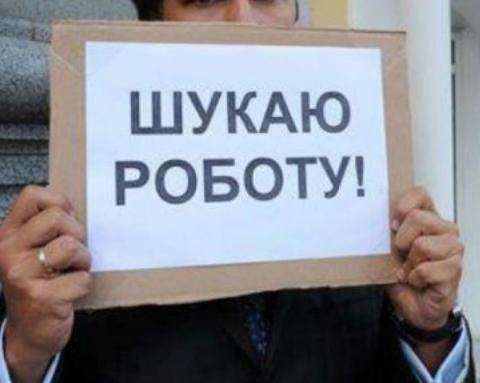 В Украине стало меньше безработных: появились данные