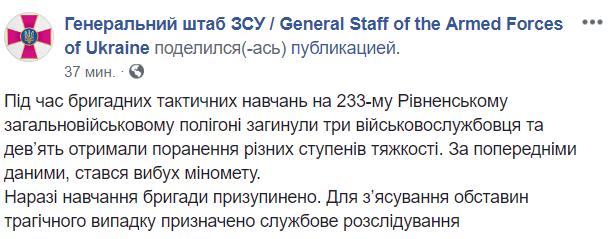 Троє вбитих і дев'ять поранених: в ЗСУ розповіли про масову загибель солдатів