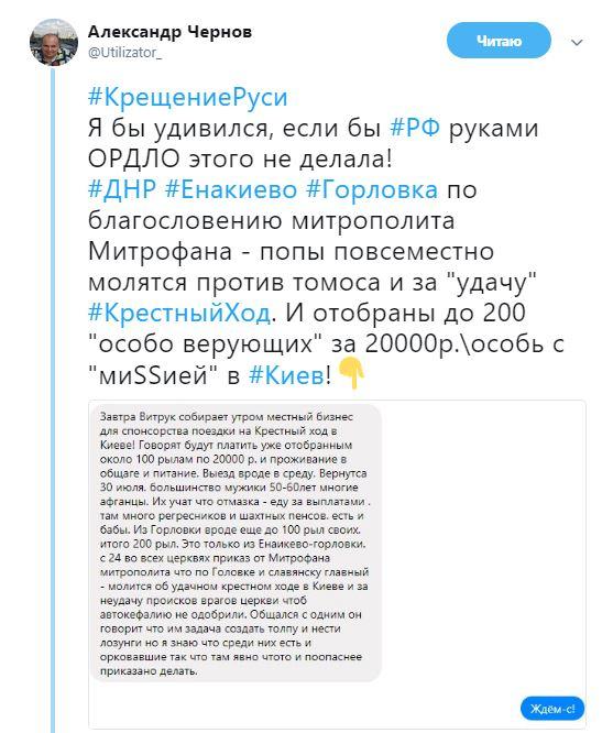 Крещение Руси: Московский патриархат везет в Киев делегацию из «ДНР»