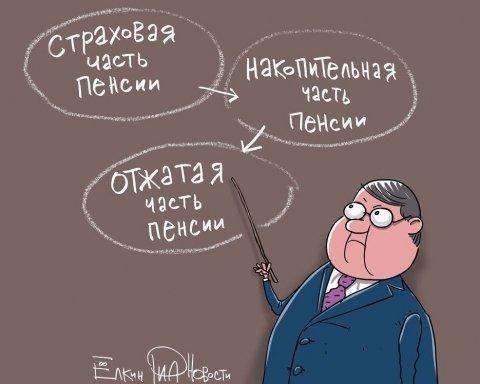 Кремль заборонив говорити про «пенсійну реформу»