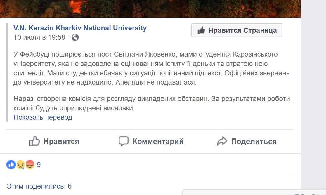 Скандал в университете: студентам снизили оценки из-за вышиванок