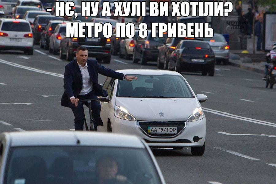 Ціни за проїзд у Києві: реакція киян у мемах та фотожабах