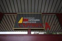 Будівлю НАБУ закидали тортами від Roshen: що відбувається в центрі Києва