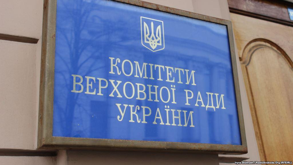 Комитет Рады отклонил еще один скандальный законопроект