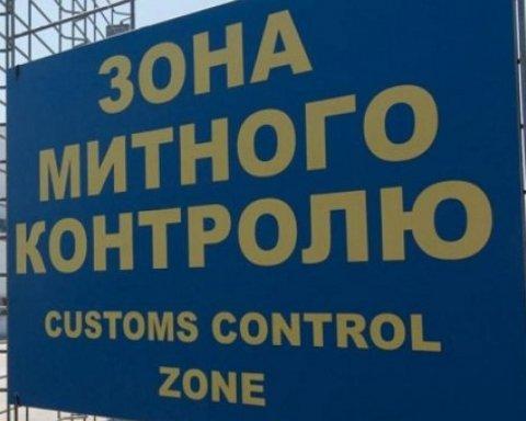 """В Україні з'явиться """"єдине вікно"""" на митниці: що зміниться"""