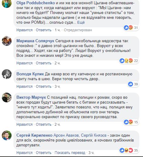 «Стая» ромов посреди ночи напала на киевлянина