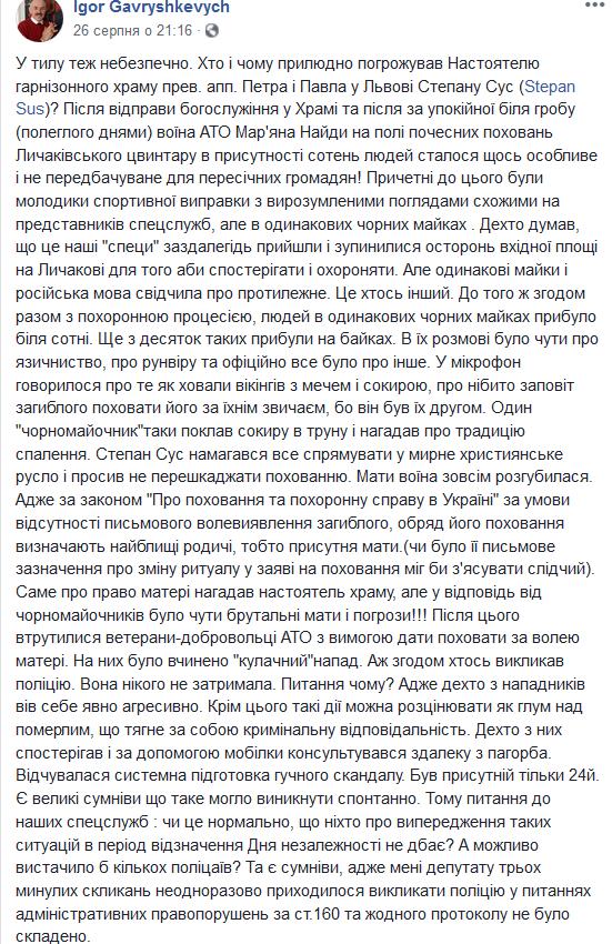 Во Львове разгорелся скандал из-за похорон погибшего бойца АТО: язычники выступили против
