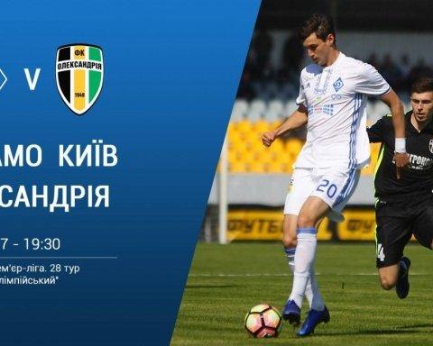 Динамо — Александрия: где и когда смотреть матч чемпионата Украины