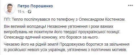 Політв'язень Костенко готовий повернутися до України: названо дату