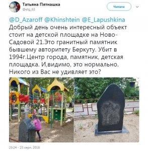 В Самаре на детской площадке стоит памятник вору в законе