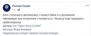 В Киеве разборки переросли в стрельбу: есть пострадавшие