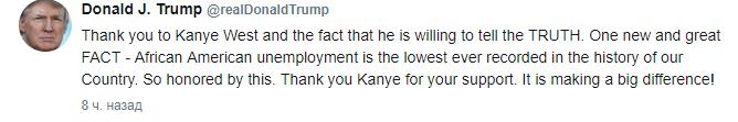 Відносини Трампа та Каньє Веста вийшли на новий рівень