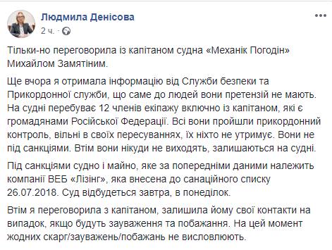 Задержание российского судна в Херсоне: стало известно, когда состоится суд