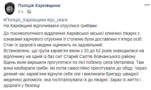 В Харькове произошло массовое отравление лесными грибами