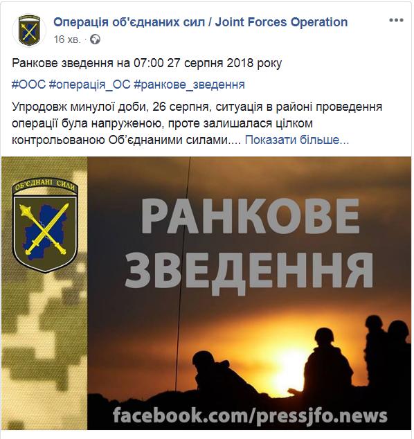 Война на Донбассе: погибли двое бойцов ВСУ, семеро получили ранения и травмы