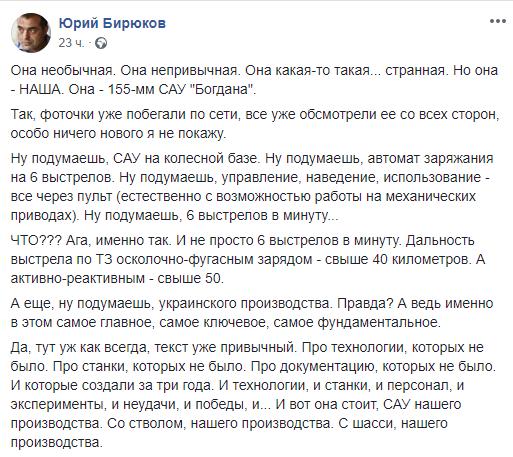 """За стандартами НАТО: з'явились перші фото гаубиці """"Богдана"""" українського виробництва"""